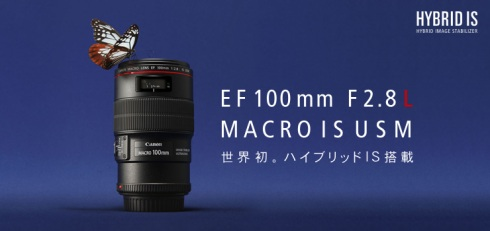 The new member of the L family. Image from Canon Japan.